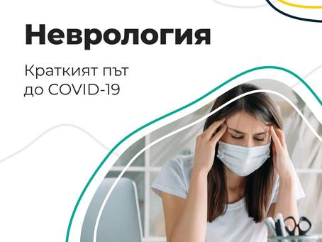 Неврология-Краткият път до COVID-19