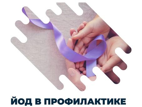 Йод за превенция на онкологични заболявания