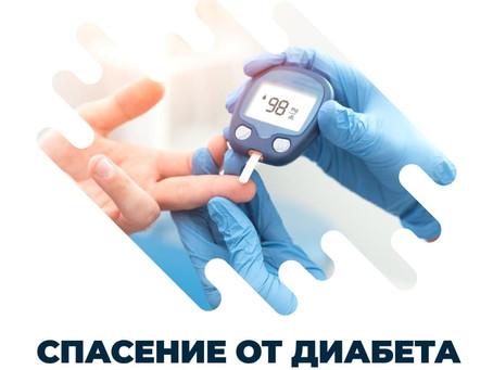 Спасение от диабет - само в един продукт!