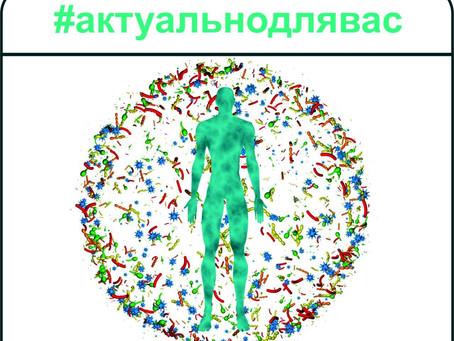 Защитете вашите микробактерии