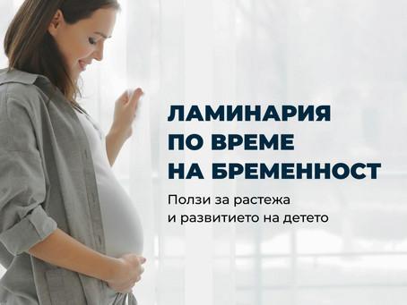 Ламинария по време на бременост - Ползи за растежа и развитието на детето