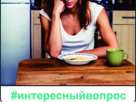 Защо не си гладен сутрин?