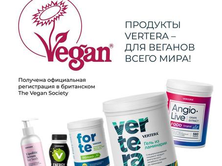 🍏Продуктите на Vertera са регистрирани от международното веганско общество The Vegan Society 🍏