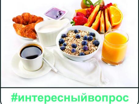 Какво се случва при липсата на закуска?