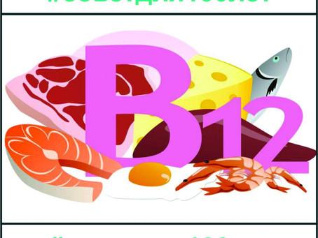 Помнете витамин B12