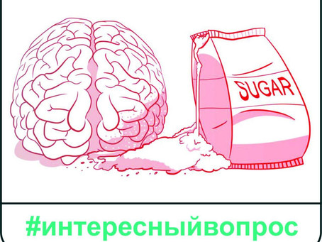 Как захарта влияе на мозъка?