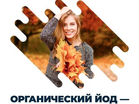Органичен йод - лек за есенния блус