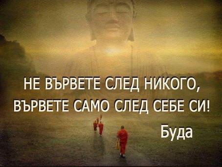 За просяка пред храма на Буда!