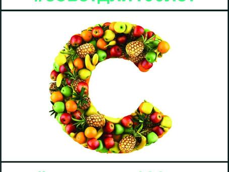 Не забравяйте за витамин С
