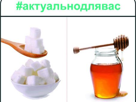 Заменете захарта с мед