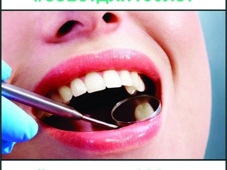 Навременна рехабилитация на устната кухина