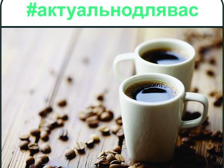 Кафе: порочен кръг