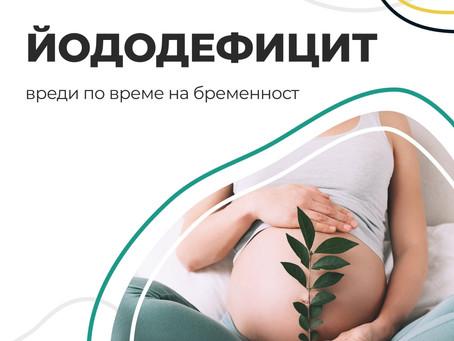 Нужда от йод за бебето и майката.