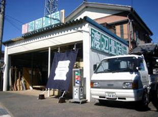 松戸市の渡辺畳店です。近隣の市川市、流山市、柏市の方も是非。