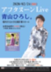 '20.2福井ライブ.JPG