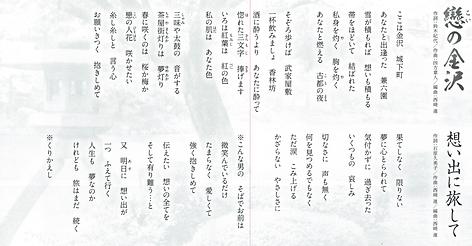 戀の金沢ジャケット裏歌詞.png