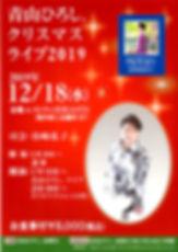 '19.12福井クリスマスディナ―ショー.jpg