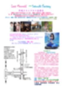 POPHORNライブ情報2019年4月30日