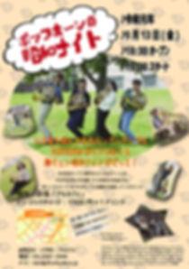 昭和ナイト_フライヤー_ver2_ol.jpg