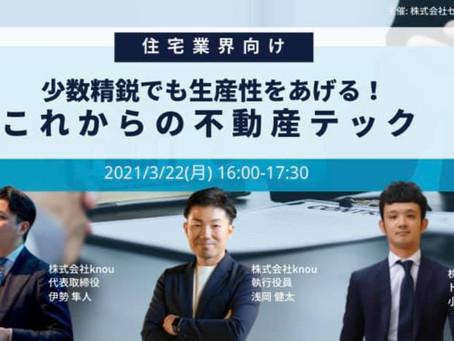【knou × Salesforce社 】共催ウェビナーのお知らせ