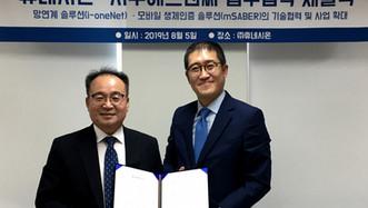 휴네시온, 생체인증 전문기업 서우에스앤씨와 블록체인 기술 업무협약