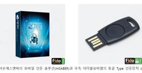 서우에스앤씨-이더블유비엠, FIDO 인증 솔루션 업무 제휴 체결