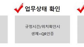 서우에스앤씨, 재택근무관리 솔루션 '엠세이버 Check' 출시…바이오정보와 위치정보 결합