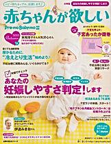 赤ちゃんが欲しい 雑誌掲載 腰痛改善 広島市