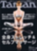Tarzan掲載 腰痛改善 広島市