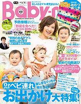 Baby-mo掲載 腰痛 改善