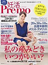 妊活Premo掲載 腰痛改善 広島市
