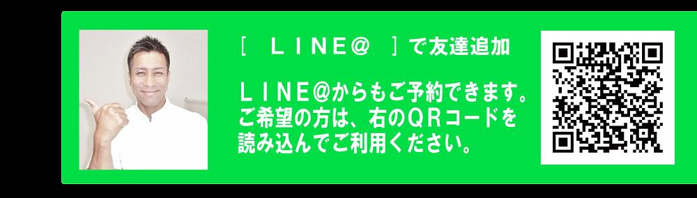 ライン@おしらせ