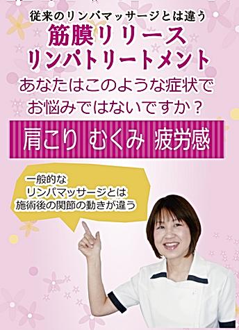 筋膜リンパマッサージ HPヘッド 中西バージョン(.スマホ用).ai.png