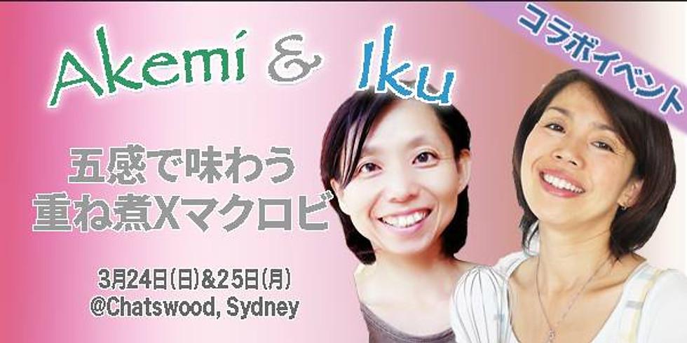 Akemi & Ikukoの、五感で味わう重ね煮Xマクロビ
