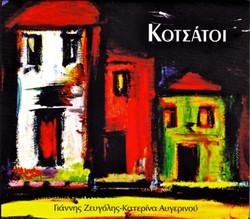 kotsatoi_cover