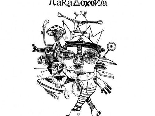Paradoxonia