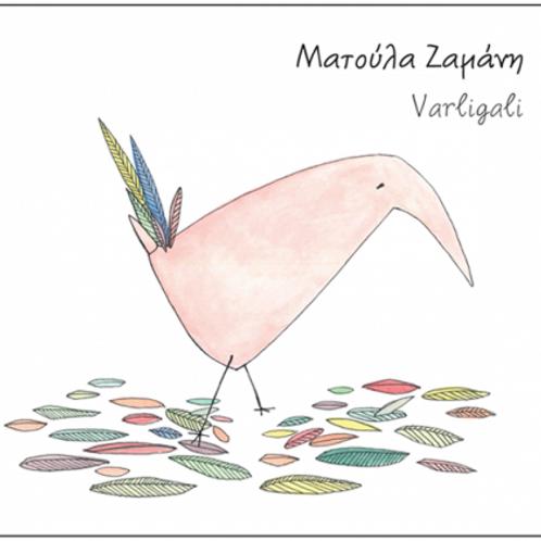 Varligali (by Matoula Zamani)