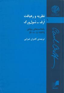Studientexte_Farsi_2.jpg