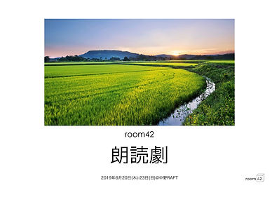 room42朗読劇