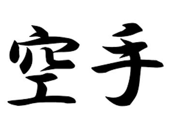 karate kanji.png