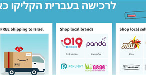 FREE  Amazon Shipping now to Israel