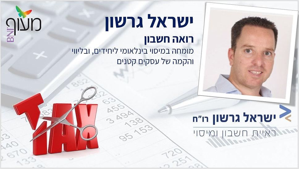 israel7.JPG