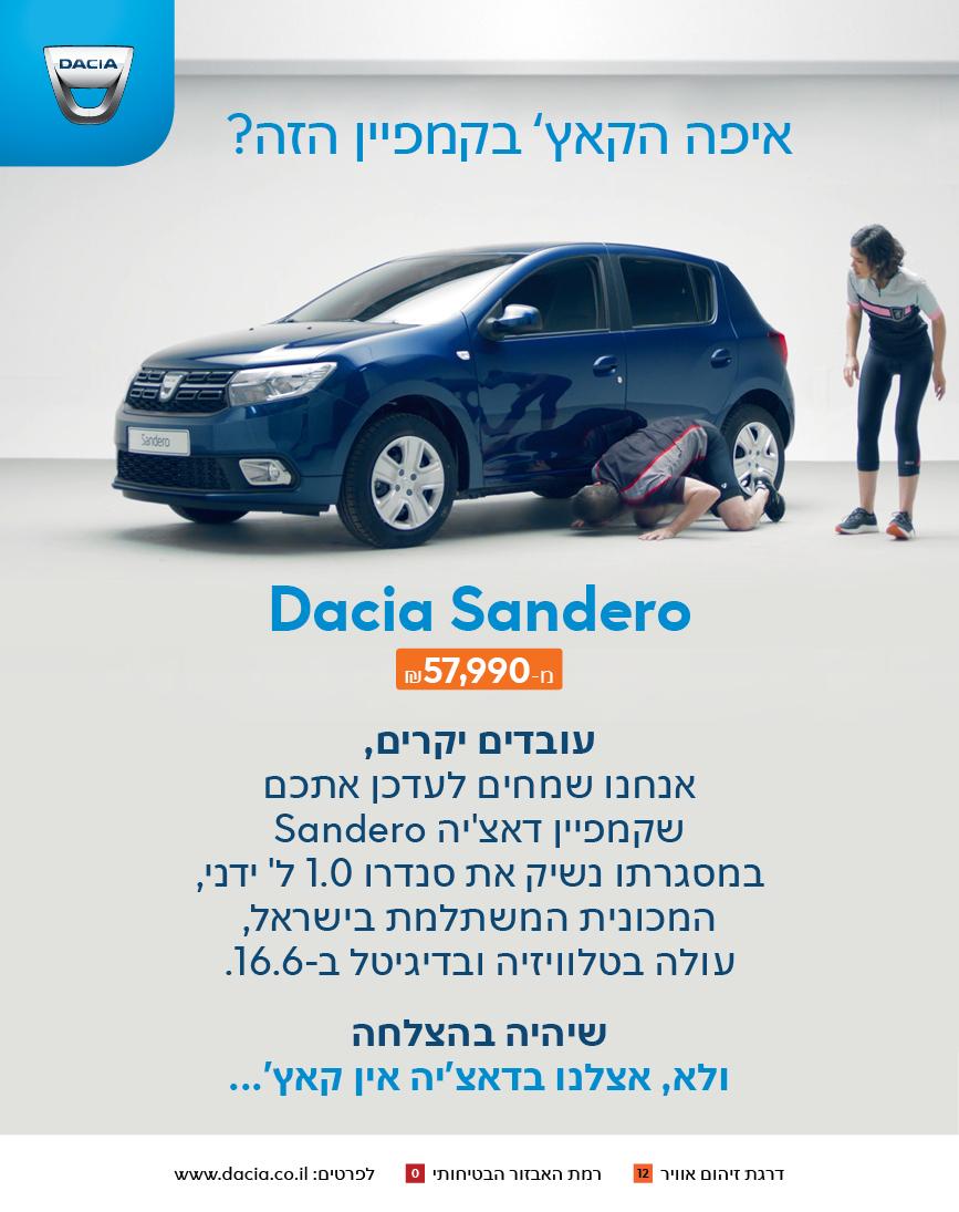 12260 newsletter Sandero campaign b