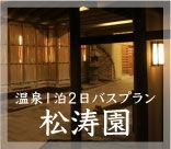 190723_松涛園.jpg