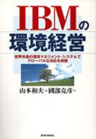 ibm_kankyoukeiei.jpg