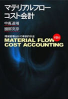 material_flow_cost.jpg
