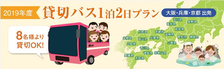 貸切バス_バナー_大.png