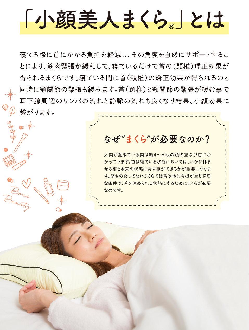 寝てる際に首にかかる負担を軽減し、その角度を自然にサポートすることにより、筋肉緊張が緩和して、寝ているだけで首の(頚椎)矯正効果が得られるまくらです。寝ている間に首(頚椎)の矯正効果が得られるのと同時に顎関節の緊張も緩みます。首(頚椎)と顎関節の緊張が緩む事で耳下腺周辺のリンパの流れと静脈の流れも良くなり結果、小顔効果に繋がります。人間が起きている間は約4~6kgの頭の重さが首にかかっています。首は寝ている状態においては、いかに休ませる事と本来の状態に戻す事ができるかが重要になります。高さの合ってないまくらでは首や体に負担が生じ適切な条件で、首を休められる状態にするためにまくらが必要なのです。