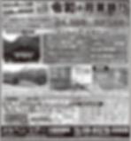 新聞6d2割モノ190724D.png