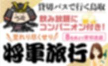 将軍旅行_バナー_大2.jpg
